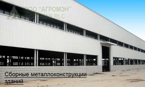 Сборные металлоконструкции в Краснодаре, Москве, Санкт-Петербурге