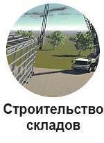 Строительство и проектирование складов